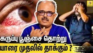 கருப்பு பூஞ்சை தொற்று தடுப்பது எப்படி ? Dr Arunachalam About Black Fungus Disease