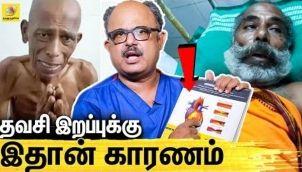 உதாசீனம் படுத்தியது ஒரு காரணமாக இருக்கலாம் : Dr Arunachalam Interview About Thavasi Death