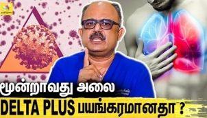 தடுப்பூசியால் 3வது அலையை கட்டுப்படுத்த முடியுமா ? : Dr Arunachalam Interview About Delta Variant