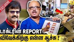 நடிகர் VIVEK-க்கு என்ன சிகிச்சை நடக்குது ? : டாக்டர் விளக்கம்   Dr Arunachalam