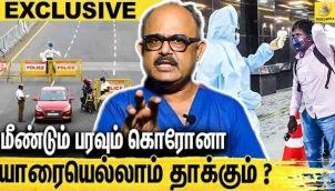 தேர்தலுக்குள் கொரோனா தீயாய் பரவும்    Lockdown Extend in Tamil Nadu ?