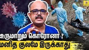 மூன்றாவது அலை வந்தா பேராபத்து இருக்கா ? : Dr Arunachalam