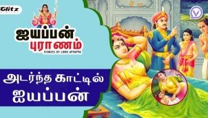 Adarntha Kaattil Ayyappan   அடர்ந்த காட்டில் ஐயப்பன்