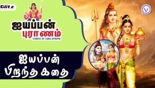 Ayyappan Pirantha Kathai   ஐயப்பன் பிறந்த கதை