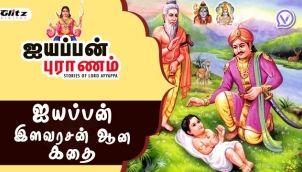 Ayyappan Ilavarasan Aana Kathai | ஐயப்பன் இளவரசன் ஆன கதை