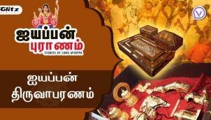Ayyappan Thiruvabharanam | ஐயப்பன் திருவாபரணம்