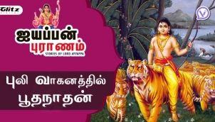 Puli Vaganathil Boothanathan Ayyappan   புலி வாகனத்தில் பூதநாதன் ஐயப்பன்