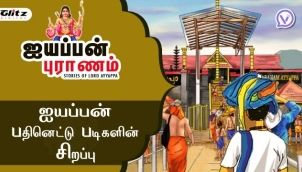 Ayyappan Pathinettu Padigalin Sirappu   ஐயப்பன் பதினெட்டு படிகளின் சிறப்பு