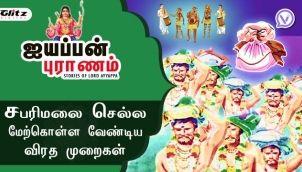 Sabarimalai Sella Merkolla Vendiya Viratha Muraigal   சபரிமலை செல்ல மேற்கொள்ள வேண்டிய விரத முறைகள்