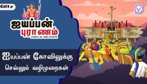 Ayyappan Koviluku Sellum Vazhimuraigal   ஐயப்பன் கோவிலுக்கு செல்லும் வழிமுறைகள்