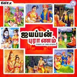 Ayyappan Puranam   ஐயப்பன் புராணம்