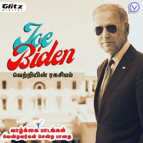 ஜோ பைடன் - வெற்றியின் ரகசியம்   Joe Biden - Success Story