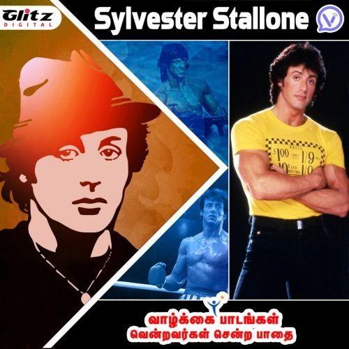 சில்வெஸ்டர் ஸ்டாலோன் |  Sylvester Stallone
