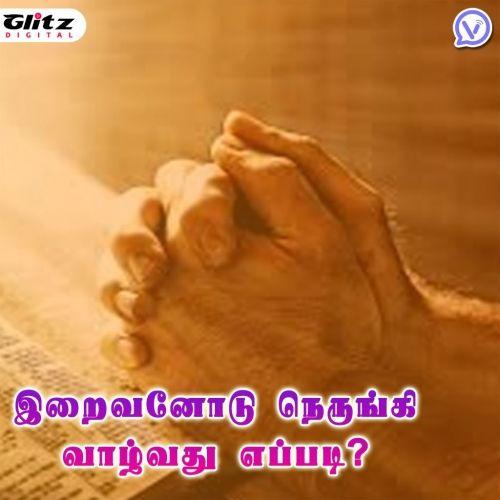 இறைவனோடு நெருங்கி வாழ்வது எப்படி ? | How to get Close to God?