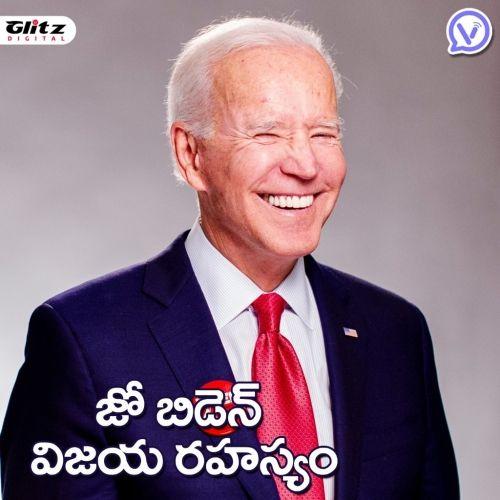 జో బిడెన్ - విజయ రహస్యంl Joe Biden - Success Story