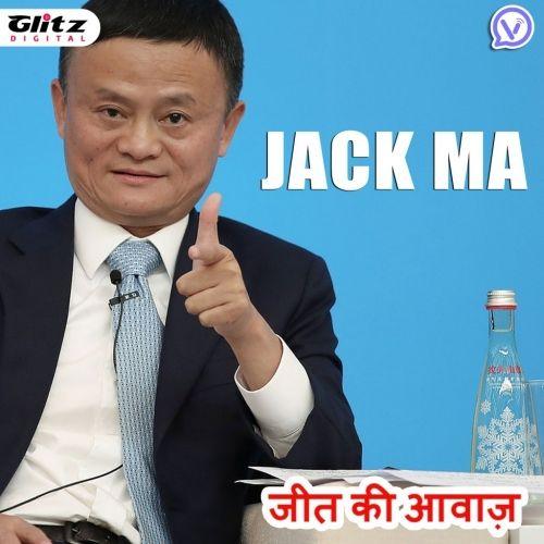 Jack Ma   जैक मा