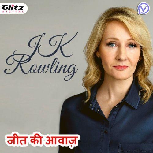 JK Rowling | जे. के. रोलिंग