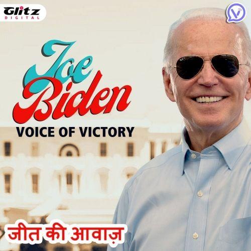 Joe Biden | जो बिडेन