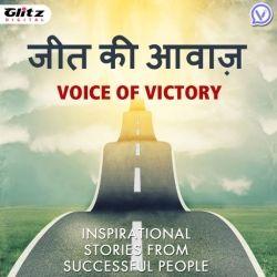 जीत की आवाज़   Voice of Victory