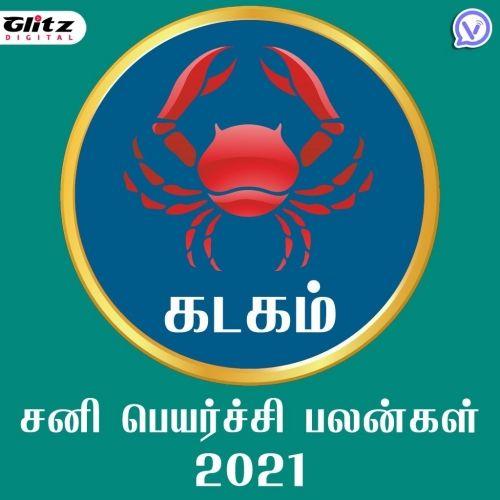 Kadagam Rasi (Cancer) Sani Peyarchi Palangal 2021