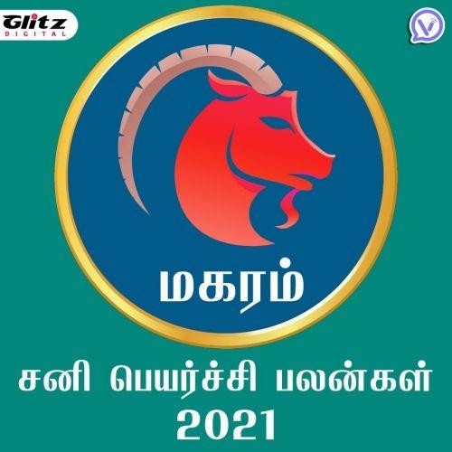 Makaram Rasi (Capricorn) Sani Peyarchi Palangal 2021