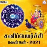 சனி பெயர்ச்சி பலன்கள் 2021 | Sani Peyarchi Palangal 2021