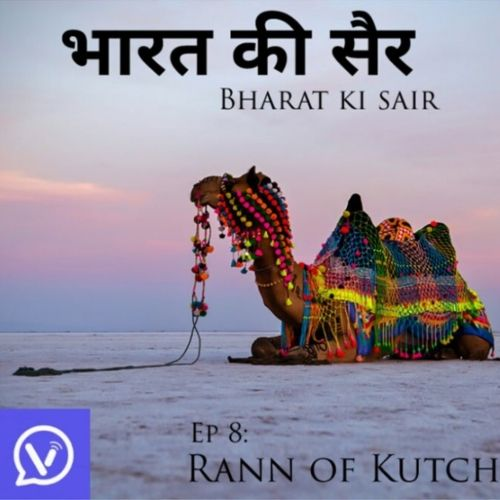 गुजरात: कच्छ का रण | Gujarat: Rann Of Kutch