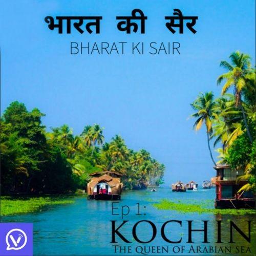 केरल: कोचीन | Kerala: Kochin