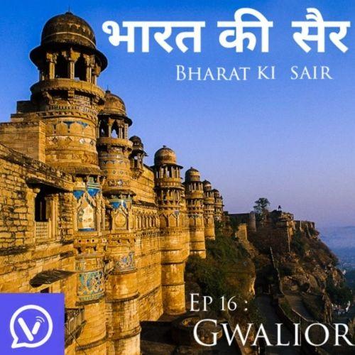 मध्य प्रदेश: ग्वालियर | Madhya Pradesh: Gwalior