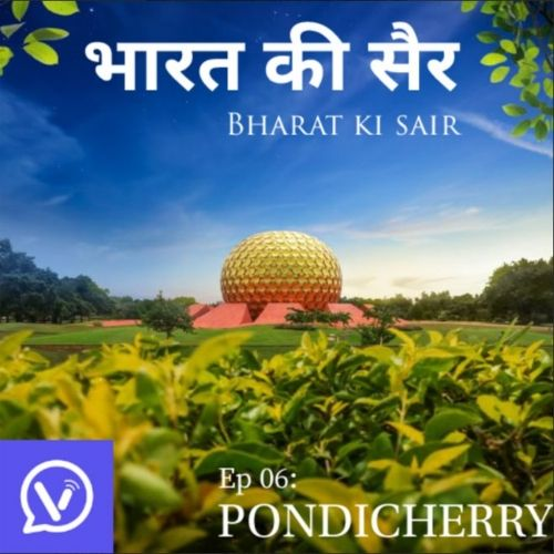 पांडिचेरी : ऑरोविल | Pondicherry: Auroville
