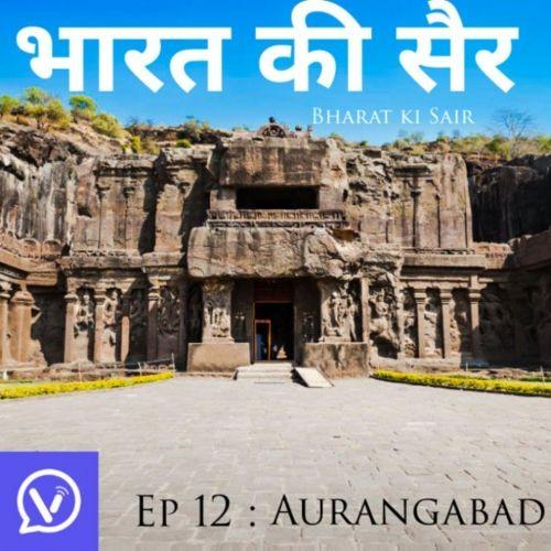 महाराष्ट्र : औरंगाबाद | Maharashtra: Aurangabad