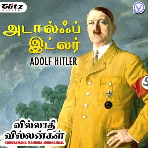 அடால்ஃப் இட்லர்   Adolf Hitler