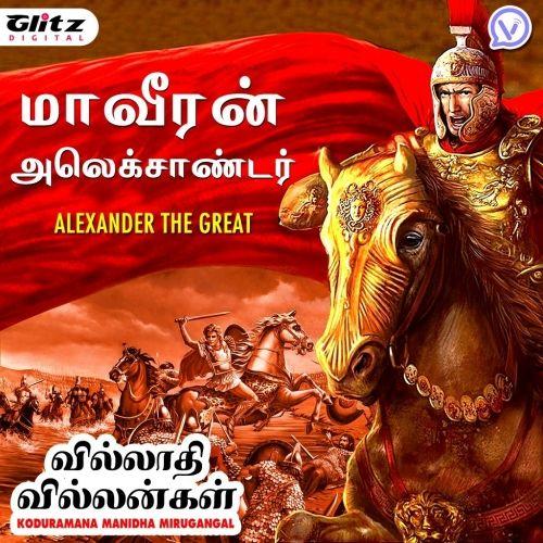 மாவீரன் அலெக்சாண்டர் | Alexander The Great