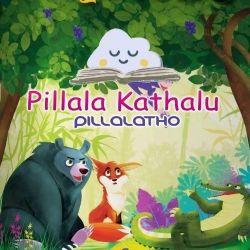 పిల్లల కథలు - పిల్లలతో l Pillala Kathalu - Pillalatho!