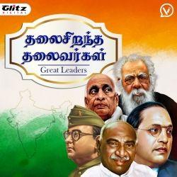 தலைசிறந்த தலைவர்கள் | Thalai Sirantha Thalaivargal