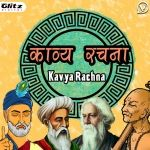काव्य रचना | Kavya Rachna