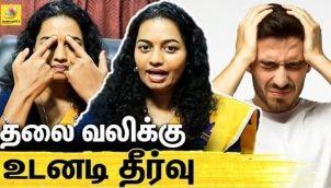 தலை வலிக்கு மாத்திரை போடுவது ஆபத்தா ? : Dr Kavitha Interview About Headache