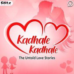 காதலே காதலே | Kadhale Kadhale