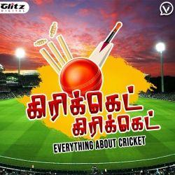 கிரிக்கெட் கிரிக்கெட் | Cricket Cricket