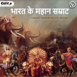 भारत के महान सम्राट | Bharat Ki Mahaan Samraat