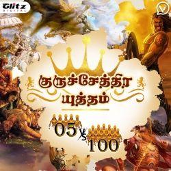 குருச்சேத்திர யுத்தம் - கௌரவர்கள் vs பாண்டவர்கள் | Kurukshethra Yudham - Kuravargal vs Pandavargal