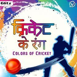 क्रिकेट के रंग | Colors of Cricket