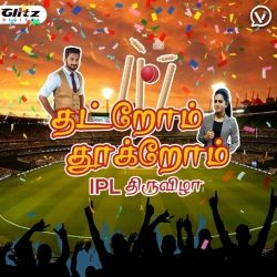 தட்றோம் தூக்றோம் | Thatrom Thookrom | IPL திருவிழா