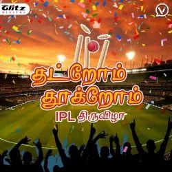 தட்றோம் தூக்றோம்   Thatrom Thookrom   IPL திருவிழா