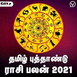 தமிழ் புத்தாண்டு ராசிபலன்கள் 2021 | Tamil New Year Rasi Palangal 2021