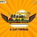 கிரிக்கெட் புல்லிங்கோ | Cricket Pullingo | A  Fun Review