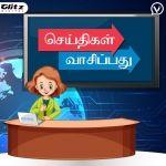 செய்திகள் வாசிப்பது | Seithigal Vasippathu | Daily News Update