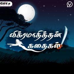 விக்ரமாதித்தன் கதைகள்   Vikramathithan Kathaigal