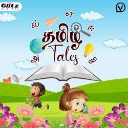 தமிழ் டேல்ஸ்   Tamil Tales   Moral Stories
