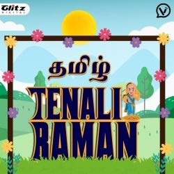 தெனாலி ராமன் கதைகள்    Tenali Raman Stories